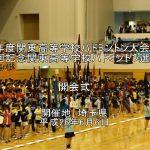 平成26年関東大会開会式
